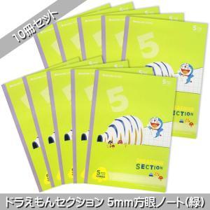 セット商品 set0216  10冊セット ドラえもん学習帳  B5判5mm方眼罫 リーダー罫入り ...