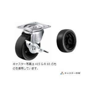 415G-R65 ハンマーキャスター 自在ストッパー付