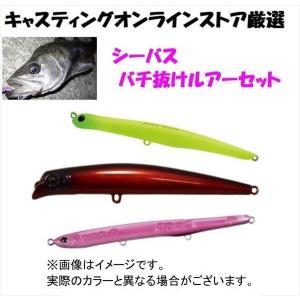 【セット内容】エリア10、reed feel 100SG、にょろにょろ 8.5cm