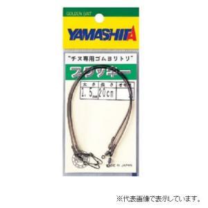 ヤマリア ブラッキー 1.5mm 20cm casting