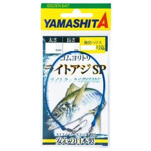 ヤマリア ゴムヨリトリ ライトアジSP 1.2mm 10cm casting