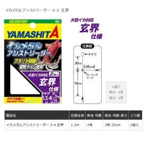 ヤマリア イカメタルアシストリーダー 4−3 玄界|casting