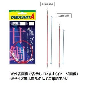 ヤマシタ 厳選ゴムヨリトリ アマダイ 1.25mm 30cm casting