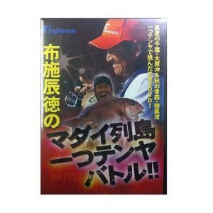 フジワラ DVD布施辰徳ノマダイ列島一ツテンヤバトル
