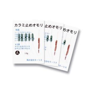 モーリス ヘラ用品 カラミ止オモリ 中|casting