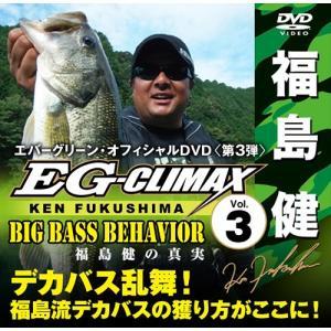 エバーグリーン EGクライマックスVOL.3 福島 健