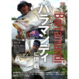 Fishman(フィッシュマン) DVD 〜 バラマンディ in オーストラリア