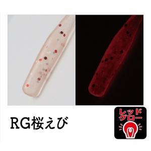クリアブルー デカジール 2.8インチ RG桜えび