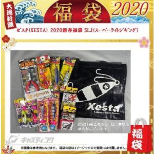 ゼスタ(XESTA) 2020新春福袋 SLJ(スーパーライトジギング)