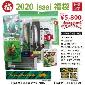 2020 一誠 issei 福袋 (画像は参考例)
