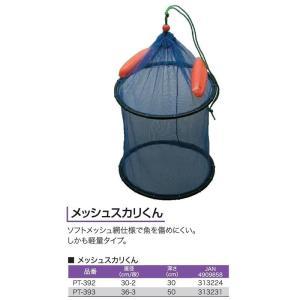 メッシュホース巻スカリ 36cm|casting
