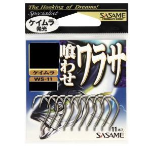 ササメ WS−11 クワセワラサ(ケイムラ発光) 10|casting