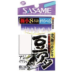 SASAME S−106 豆アジサビキホワイトベイト0.8−0.4