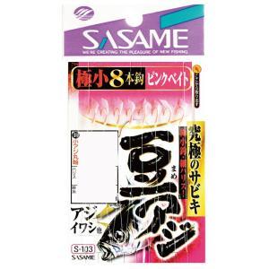 シャウト! S−103豆アジサビキピンクスキン0.8