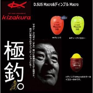 キザクラ UZAWA D.SUS Macroセット レッドR 3B|casting