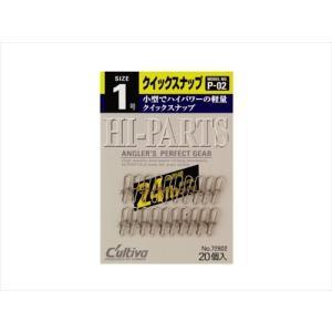 オーナー カルティバ P-02 クイックスナップ...の商品画像