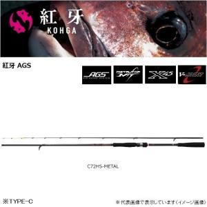 ダイワ 紅牙 AGS C72HS−METAL...
