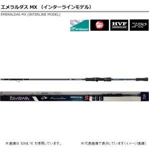 ダイワ エメラルダス MX (インターラインモデル) 86ML・E