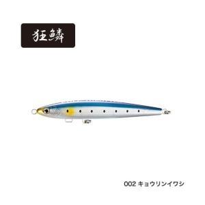 シマノ オフショアプラグ XU-T24T フルスロットル240F キョウリンイワシ 2