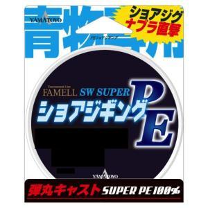 ヤマトヨテグス ファメル PEショアジギング 200M 1.5号 20LB|casting