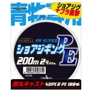 ファメル PEショアジギング 200m 2号 25LB|casting