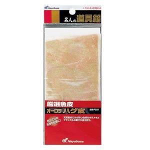 ハヤブサ P231 厳選魚皮 ハゲ皮オーロラ