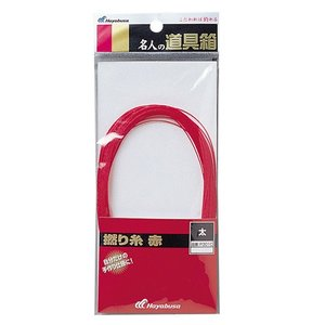 ハヤブサ P301B撚り糸 赤 中