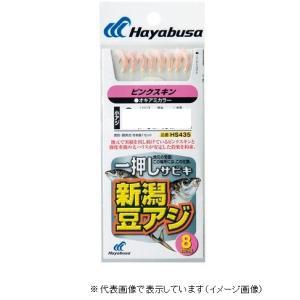 ハヤブサ HS435 一押しサビキ 新潟豆アジピンクスキン 3−0.8