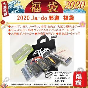 (販売中)2020年 Ja−do (邪道) 福袋
