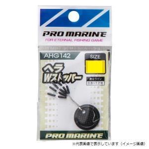 プロマリン AHG142 ヘラWストッパー 小|casting