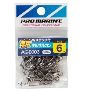 プロマリン AGE003 Wスナップ付タルサルカンブラック 6号 徳用|casting