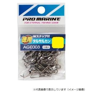 プロマリン AGE003 Wスナップ付タルサルカンブラック 12号 徳用|casting