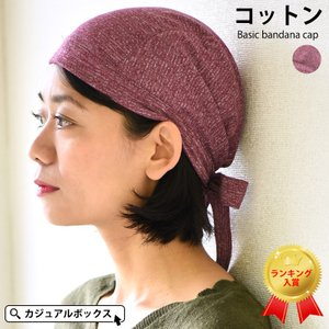 肌着のような柔らかい素材感のバンダナキャップ 伸縮性のある生地でインナー帽子としても使えます お客様...