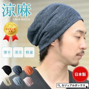 サマーニット帽 メンズ レディース サマーキャップ 薄手 麻 ニット帽 ニット帽子 おしゃれ | w...