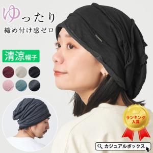 医療用帽子 サマーニット帽 レディース メンズ   SYU ...