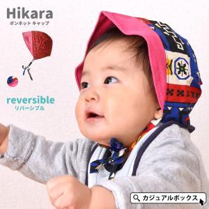 dd5d2fd3e2938f ベビー帽子 キャップ ベビー 帽子 赤ちゃん 春 夏 春夏 かわいい UVケア 日よけ あご紐 赤ちゃん帽子 可愛い | charm ベビー  Hikara ボンネット キャップ