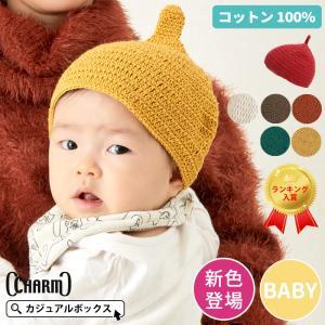 ベビー帽子 どんぐり帽子 とんがり帽子 ニット帽 ベビー かわいい 赤ちゃん 秋冬 秋 冬 秋用 冬用 おしゃれ 子供 | 【手編み】 ベビー REOM コットン どんぐり