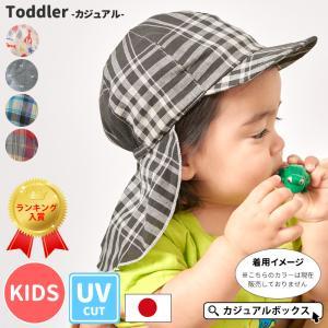 赤ちゃん帽子 uv 日本製 UVカット キッズ ベビー uv...