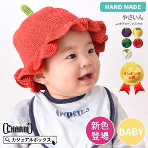 期間限定SALE 【アウトレット セール】ベビー帽子 ハット ベビー 赤ちゃん 春 夏 春夏 つば付き おしゃれ | ベビー やさいん ニット チューリップ ハット