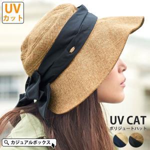 UVカット素材を使用したシンプルなつば広ハット リボン付きで年代問わずかぶれます ツバが長いので日よ...