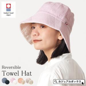 ガーゼで肌触りも優しく、通気性・吸水性に優れた帽子 ツバが長く、UVカット率99%なのでしっかり日焼...