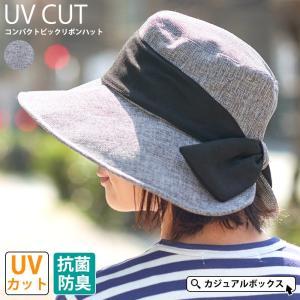 UVカット素材を使用したシンプルなつば広ハット リボン付きで年代問わずかわいくかぶれます ツバが長い...