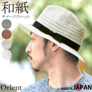 日本製で和紙を使用したハットが入荷  和紙ならではの綺麗な色艶 シックで落ち着いた印象のカラー展開で...