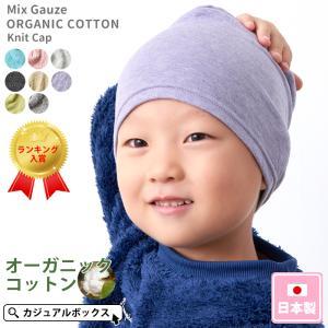 11%OFFクーポン キッズ ニット帽 春夏 春 夏 春用 夏用 帽子 おしゃれ かわいい 子供 男の子 女の子 子供帽子 | 日本製 MIX ガーゼ オーガニックコットン ワッチ