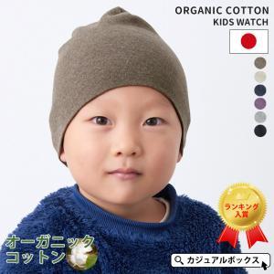 敏感なキッズの肌に触れるものだから素材から仕上がりまでこだわった、日本製のオーガニックコットン帽子 ...