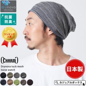 サマーニット帽 ニット帽 帽子 夏 春 夏用 レディース メ...