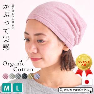 日本製 敏感肌にも優しい薄手のオーガニックコットンニット帽 / MIX オーガニックコットン ワッチ サマーニット帽 親子で送料無料