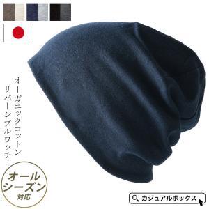 安心・安全の日本製・オーガニックコットン帽子のリバーシブルタイプ  柔らかい伸びの有る天竺ガーゼ素材...