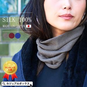 シルク100%のネックォーマー シルクは本来保温性に優れ、真冬をも凌げる優れた素材 絹紡糸という糸を...
