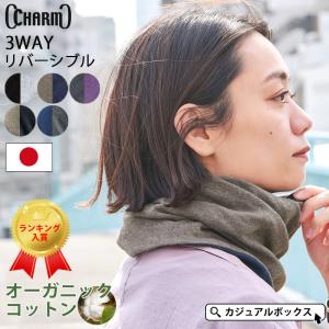 肌に触れるものだから素材から仕上がりまでこだわった日本製  オーガニックコットンを使用したネックウォ...